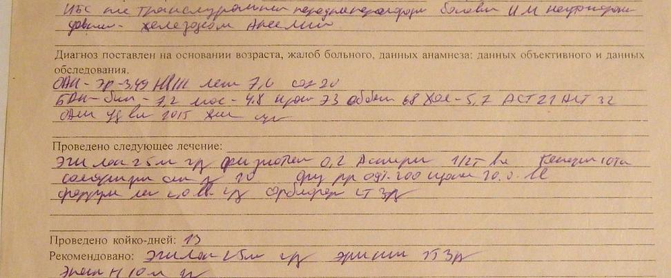 гепарин таблетки инструкция цена украина