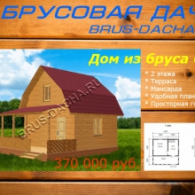 Проект дома: Проект дома из бруса